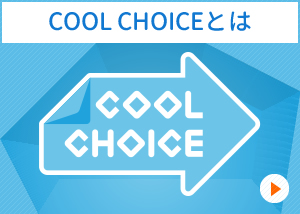 COOL CHOICEとは