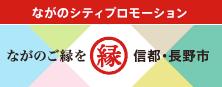 長野市シティープロモーション