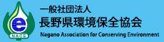 一般社団法人 長野県環境保全協会