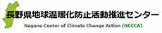 長野県地球温暖化防止活動推進センター